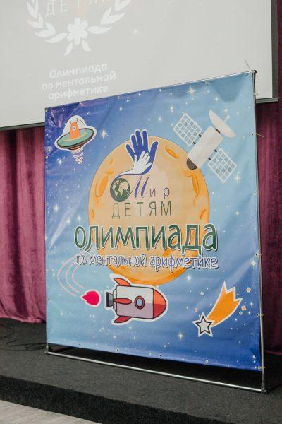 Забайкальская олимпиада по ментальной арифметике'2021
